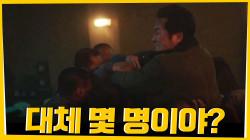 차태현X윤경호 VS 좀비떼처럼 달려드는 사람들! (ft.액션폭발)