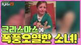 크리스마스에 소녀가 오열한 이유? [보자마자 현웃 터지는 영상 19]