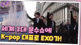 연간 1억 명 방문! 세계 3대 분수쇼에 처음 등장한 K-POP☆