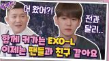 이제는 정말 친구 같은 팬들! 함께 커가는 EXO ♡ EXO-L