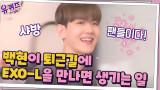 EXO 백현이 피곤한 퇴근길에 팬을 만나면 생기는 일 ^-^