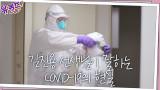 방역의 최전선에 있는 김진용 선생님이 말하는 코로나19의 현실!