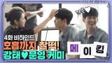 [메이킹]김수현-서예지, 준비한 쓰담쓰담이 무려 100개!? 디테일로 완성된 라면데이트★