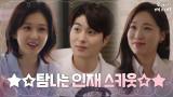 '오 마이 베이비' 대표된 장나라X이미도, 본격 정건주 영입 시도☞((드릉드릉))