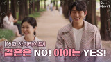 [16화 하이라이트] #오마이베이비 결혼은 NO! 아이는 YES! 장나라X고준의 #해피엔딩
