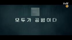 [티저] 진실을 쫓는 발걸음 VS 침묵을 원하는 자! tvN 8월 첫방송