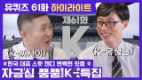 61화 레전드! 'K-방역의 창시자'부터 'K-만두의 아버지'까지☆