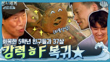 강력ㅎF 복귀★ 화목한 5학년 친구들과 37살 호주니