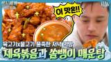 쏨뱅이 매운탕과 제육볶음을 감싸는 화려한 불빛♨ 육고기x물고기 풍족한 저녁 먹방