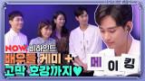 [스페셜 메이킹] 김수현은 찍먹파?! 안구정화+고막호강 멀티 가능한 네이버 NOW 비하인드 공개☆