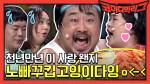 [선공개] 천년만년 이 사랑 왠지 노빠꾸킵고잉이다잉ㅇ<-<