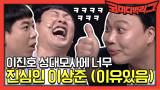 [선공개] 이진호 성대모사에 너무 진심인 이상준 (이유있음)