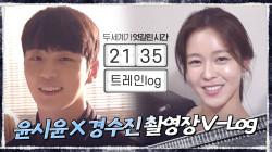 [21 35 #트레인log] 평행세계 배우들의 촬영장을 탐구한 SSUL