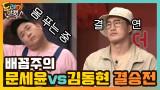 [배꼽주의] 문세윤 VS 김동현, 난리나는 결승전!