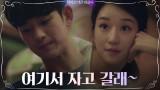 머슴 김수현 탐내는 마님 서예지?! (ft.강제 입틀막)
