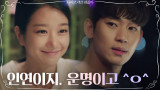 로미오와 줄리엣이 된 김수현과 서예지! 만나선 안 될 악연?!