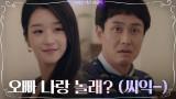 김수현을 붙잡기 위해 오정세를 납치한 서예지!