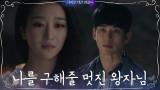 저주 받은 성에서 다시 만난 김수현과 서예지