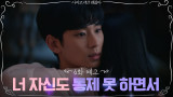 [6화 예고] 김수현X서예지, 언제 터질 지 모르는 아슬아슬 동거 시작?!