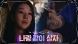 [6화 예고] '나랑 같이 살자' 김수현을 자신의 집에 들이려는 서예지