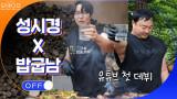 성시경X밥굽남 먹방계 역대급 랜선커플!!