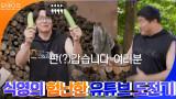 새싹 너튜버 식영의 험난한 유튜브 도전기 (ft. 라방)