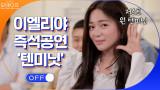 댄싱머신 이엘리야의 스튜디오 즉석공연! #이효리#텐미닛