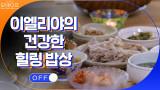 직접 딴 초록채소 + 죽순 된장국 + 수육으로 완성하는 힐링밥상♥