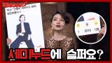 안영미 세미누드 기사에 ′슬퍼요′ 100개ㅋㅋㅋㅋ뭐야이겈ㅋㅋ