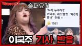 이국주 '레드벨벳 제6의 멤버' 기사에 댓글을 못 쓰게 된 네티즌의 찐반응ㅋㅋㅋ