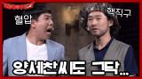 개그맨 후배의 돌직구ㅋㅋ 양세찬 선배님도 런닝맨에서 그닥...^-^