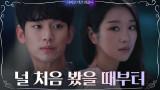 김수현의 담담한 고백. 첫 눈에 알아본 서예지를 모른 척한 이유