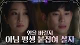 형 오정세에게 버림 받은 김수현! 서예지 '이제 네가 선택해'
