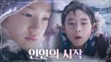 김수현을 살린 서예지. 강렬했던 첫 만남으로부터 시작된 인연.