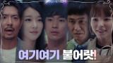 안전핀 김수현에 삽화작가 오정세까지! 서예지 집으로 모두 헤쳐 모엿!★