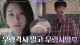 우렁각시 김수현의 손길로 저주의 성에 채워진 온기♡