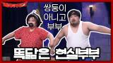 홍윤화X강재준 똑닮은 현실부부(?)