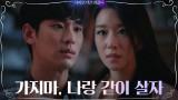 '나랑 같이 살자' 질긴 인연을 끝내려는 김수현을 붙잡으려는 서예지