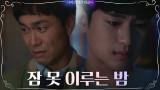 (맴맴찢) 서로의 걱정에 잠 못 이루는 김수현X오정세 ㅠㅠ