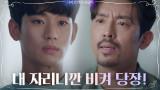 '안비켜' 김수현vs김주헌, 서예지 옆자리 쟁탈전의 승자는?