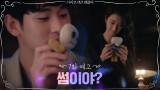 [7화 예고] 오늘부터 1일? 김수현♥서예지, 본격 '썸'의 시작?!