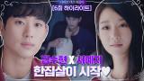 [6화 하이라이트] #사이코지만괜찮아 드디어 시작된 김수현X서예지 한집살이♥ (밥 잘 해주는 멋쁜 오빠)