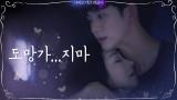[포옹 엔딩] 괴로워하는 서예지 토닥이며 안심시키는 김수현