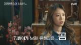 [티저] 배지현에게 남편 류현진은?