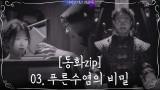 [동화zip]03. 푸른수염의 비밀