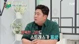 [찐의사] 문세윤, 최근에 스트레스 받은 일은?