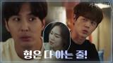 '가족 금고' 김지석도 모르는 한예리의 과거?!