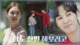 김지석이 여사친 한예리를 쳐다보는 눈빛 (이게 우정이라면 난 친구 없다...)