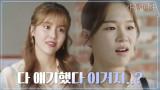 김지석과 나눴던 모든 이야기를 아는 혜정에 당황하고 분노한 한예리!