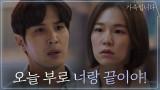 [아웃 엔딩] 자신을 믿지 않는 한예리에게 실망한 김지석 '오늘 부로 너랑 끝이야!'